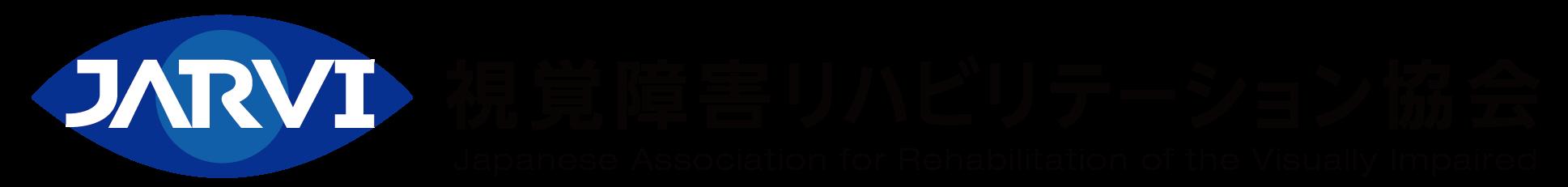 視覚障害リハビリテーション協会ロゴと名称