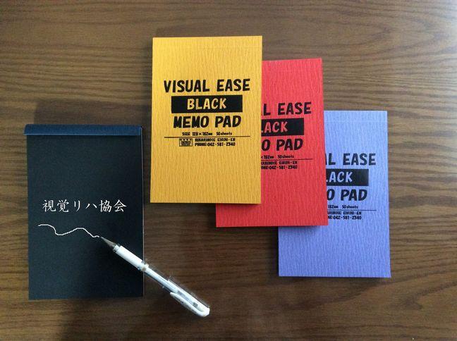 黒いメモ用紙と白いペンの例