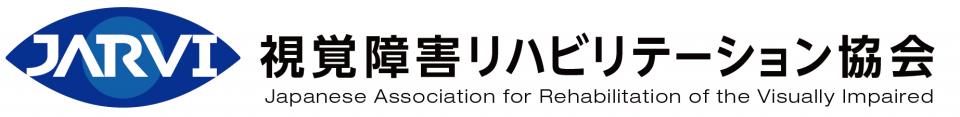 視覚障害リハビリテーション協会