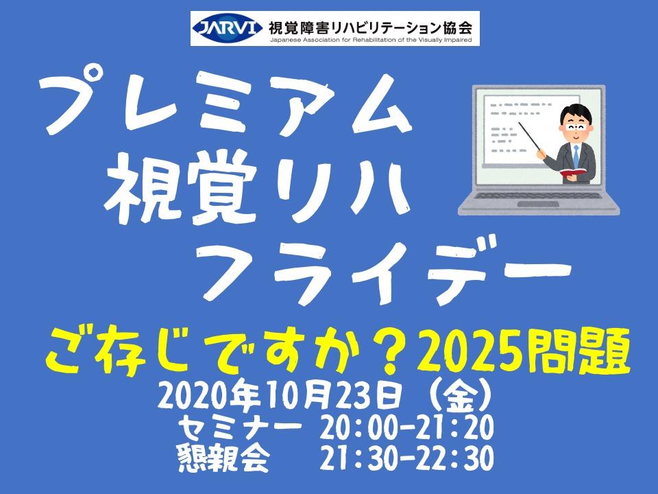 イベントの案内看板の画像。全体がブルー地、一番上に視覚リハ協会のロゴ。右上にパソコンを使って講義する先生のイラスト。タイトル「プレミアム視覚リハフライデー(ご存じですか?2025 問題)開催日2020年10月23日(金)